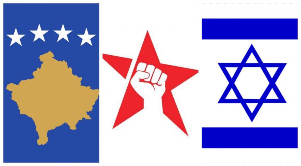 (ВИДЕО) Зошто Левица нѐ става во конфликт со Израел и Косово?